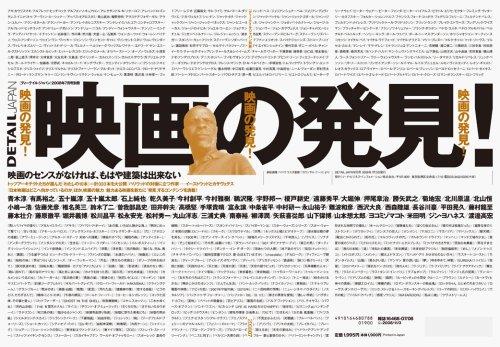 「映画の発見!」 DETAIL JAPAN (ディーテイル・ジャパン) 2008年 7月号 別冊 [雑誌]の詳細を見る