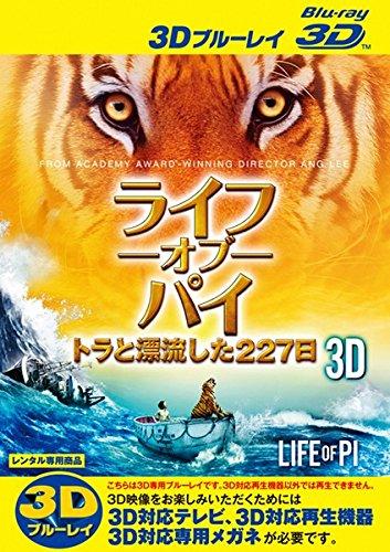 ライフ・オブ・パイ トラと漂流した227日 3D ブルーレイディスク 3D再生専用