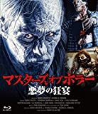 マスターズ オブ ホラー 悪夢の狂宴 blu-ray[Blu-ray/ブルーレイ]
