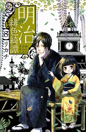 明治緋色綺譚(8) (BE・LOVEコミックス)の詳細を見る