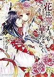 花は桜よりも華のごとく(2) (あすかコミックスDX)