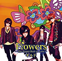 Flowers ~The Super Best of Love~ [初回限定盤A]