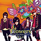 Flowers ~The Super Best of Love~ [初回限定盤A](在庫あり。)