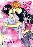 バラと野蛮 (HertZ Series;ミリオンコミックス)