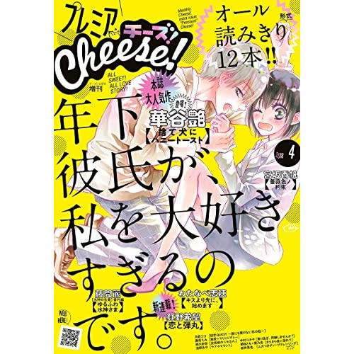 プレミアCheese! 2018年4月号(2018年3月5日発売) [雑誌]