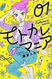 モトカレマニア / 瀧波 ユカリ のシリーズ情報を見る