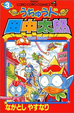 うちゅう人田中太郎 (3) (てんとう虫コミックス―てんとう虫コロコロコミックス)の詳細を見る