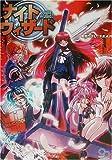ナイトウィザード (ログイン・テーブルトークRPGシリーズ)