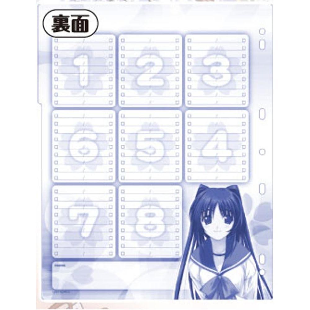 キャラクターバインダーインデックスコレクション 第2弾 ToHeart2 「向坂環」