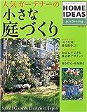 人気ガーデナーの小さな庭づくり―Small garden design in Japan (別冊家庭画報―家庭画報特選) 画像
