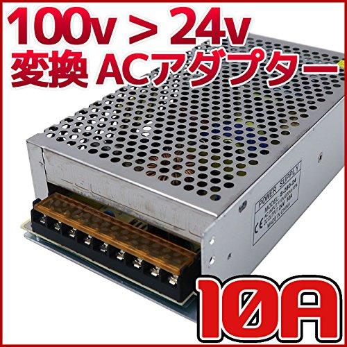 大容量電源 コンバーター 10A 100v→24v変換 ac...