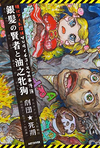 現代アート探偵ゲンダイチコースケの事件簿『銀髪の賢者と油之牝狗』(ぎんぱつのけんじゃとあぶらのビッチ)