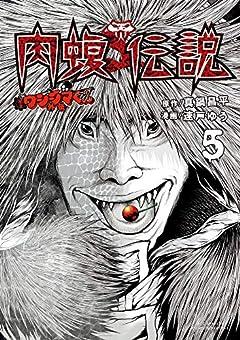 闇金ウシジマくん外伝 肉蝮伝説の最新刊