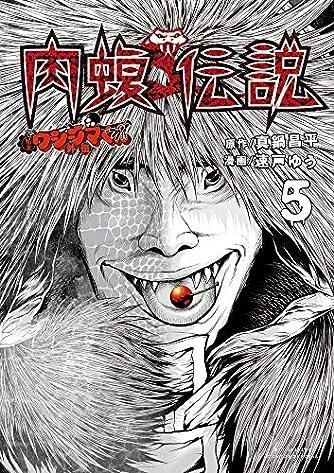 闇金ウシジマくん外伝 肉蝮伝説 (5) (ビッグコミックススペシャル)