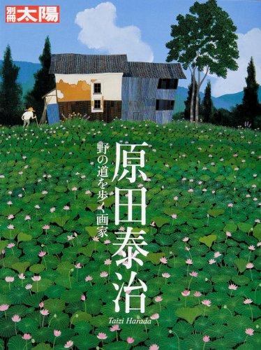 原田泰治 野の道を歩く画家 (別冊太陽)の詳細を見る