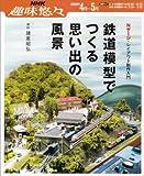 鉄道模型でつくる思い出の風景—Nゲージ・レイアウト制作入門 (NHK趣味悠々)