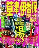 るるぶ草津 伊香保 四万 水上 軽井沢'11〜'12 (国内シリーズ)