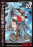アオバ自転車店へようこそ!(20) (ヤングキングコミックス)