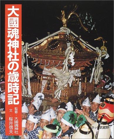 大国魂神社の歳時記 10~100歳に贈る感動と発見の「えっ! 本」シリーズ