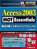 Access2003MOT Essentials重点対策&スキルアップマニュアル (Shuwa MOT essentials measure book series)