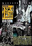怪 vol.0038    62484‐87 (カドカワムック 483)