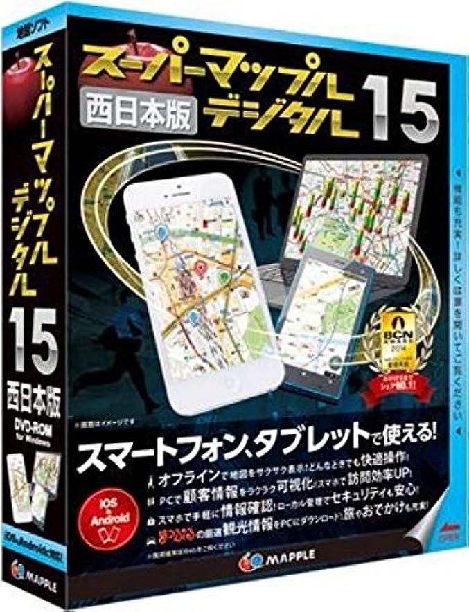 白雪姫商業の雑種スーパーマップル?デジタル 15西日本版