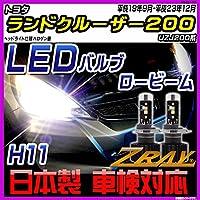 トヨタ ランドクルーザー200 UZJ200系 平成19年9月-平成23年12月 【LEDホワイトバルブ】 日本製 3年保証 車検対応 led LEDライト