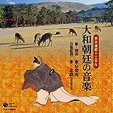 奈良遷都千三百年 大和朝廷の音楽