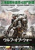 ウルフ・オブ・ウォー ネイビー・シールズ傭兵部隊 vs PLA特殊部隊[DVD]