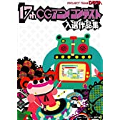 第17回CGアニメコンテスト入選作品集 [DVD]