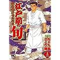江戸前の旬 22―銀座柳寿司三代目 (ニチブンコミックス)