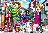 ちぃちゃんのおしながき 繁盛記 10 (バンブー・コミックス)