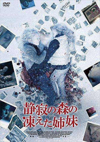 静寂の森の凍えた姉妹 [DVD]