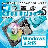 HD革命 CopyDrive Ver.5 Windows8対応 [ダウンロード]