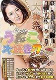 うんこ大好き7(TAN-424) [DVD]