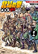 北斗の拳 拳王軍ザコたちの挽歌 1 (ゼノンコミックス)