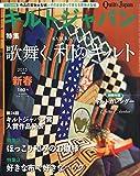 キルトジャパン2015年1月号 新春