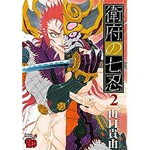 衛府の七忍 2 (チャンピオンREDコミックス)