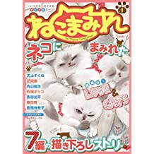 Digital Generation『ねこまみれ』vol.1 [雑誌] (DigitalGeneration)