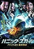 パニック・スカイ フライト411 絶体絶命[DVD]