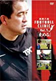 風間八宏 FOOTBALL CLINIC Vol.1 [DVD]