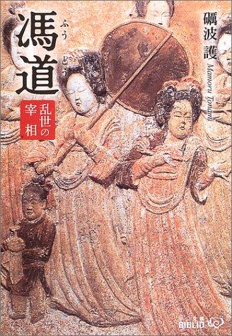 馮道―乱世の宰相 (中公文庫BIBLIO)の詳細を見る