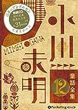 小川未明童話全集 12 ──雪原の少年 他全31話 (<CD>)