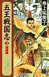五王戦国志2 落暉篇 (C★NOVELSファンタジア)