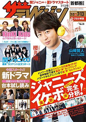 ザテレビジョン 首都圏関東版 2018年7/13号
