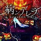 病ンデレラ in Halloween Party (A type)(在庫あり。)