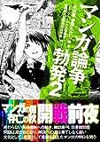 マンガ論争勃発 / 永山 薫 のシリーズ情報を見る