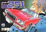 レストアガレージ251 19―車屋夢次郎 (BUNCH COMICS)