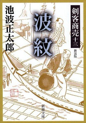 波紋―剣客商売 新装版 (新潮文庫)の詳細を見る