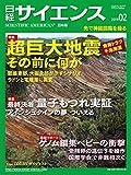 日経サイエンス2019年2月号